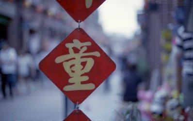 [FILM] TAIWAN FQ - sanxia - walkaround - Nikon FM B - Fujicolor ETERNA VIVID 250D013