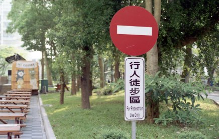 [FILM] TAIWAN tamkang tamsui JUN2017 Olympus OM-30 Kodak Vision3 50D005